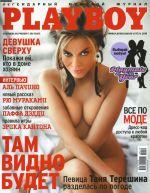 Tatyana Tereshina desnuda en Playboy Rusia de Mayo 2.010